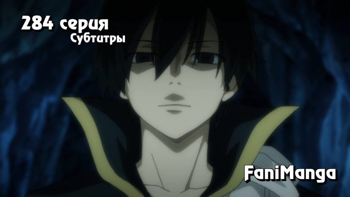 Fairy Tail [Тв-3] - Серия 284 [Субтитры] Kitsune • Fairy Tail