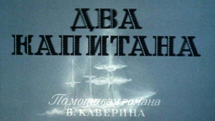 Два капитана 4. Дневник штурмана Климова (Евгений Карелов) [1976, Приключения]