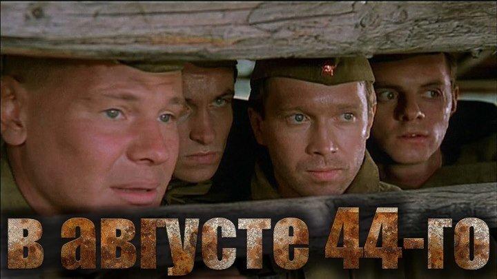 """ФИЛЬМ """" В АВГУСТЕ 44 го. """"... РОССИЯ, БЕЛАРУСЬ... 2001г. ( ВОЕННЫЙ, ТРИЛЛЕР, ДРАМА, БОЕВИК ) ..."""