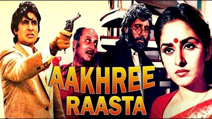 Pacплaтa зa пpecтуплeниe / Aakhree Raasta (1986)~