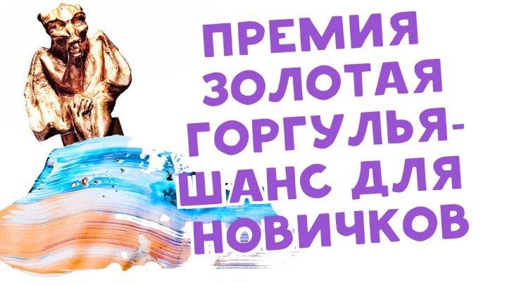 """Премия """"Золотая горгулья"""" - шанс для новичков"""
