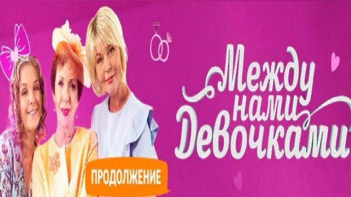 Между нами, девочками 2 сезон 15-16 серия (2019)