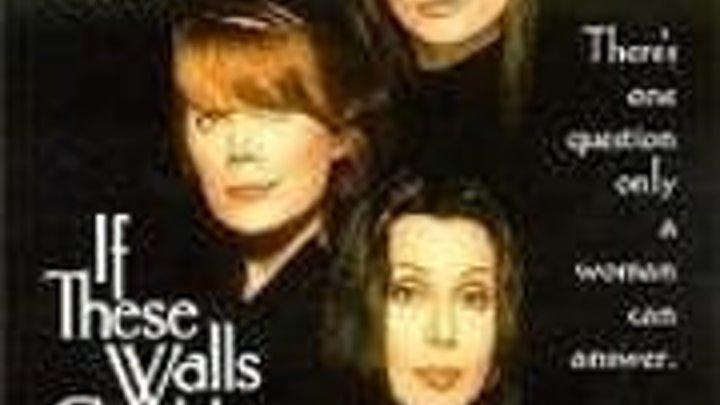 Если бы стены могли говорить (1996)