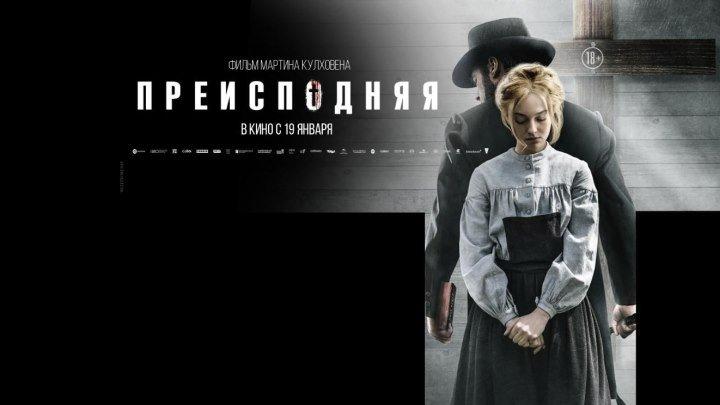 Преисподняя HD(триллер, детектив, вестерн)2016