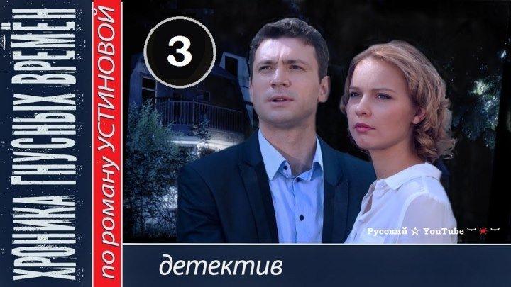 ХРОНИКА ГНУСНЫХ ВРЕМЕН 🔷 3 серия ⋆ Детективная, мелодрама ⋆ Русский ☆ YouT