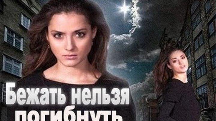 Бежать нельзя погибнуть (2015) Россия (0)