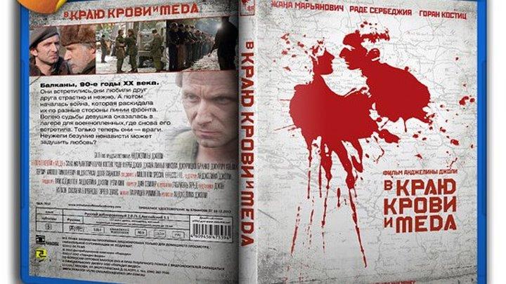 фильм В краю крови и меда (2011)