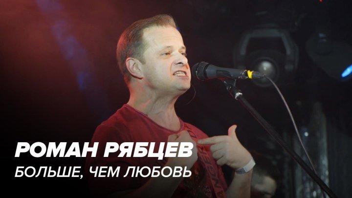 Роман Рябцев - Больше, чем любовь (Live)