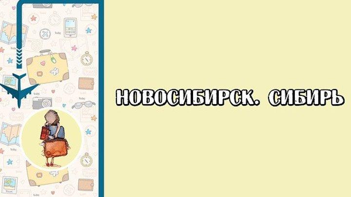 Новосибирск. Сибирь