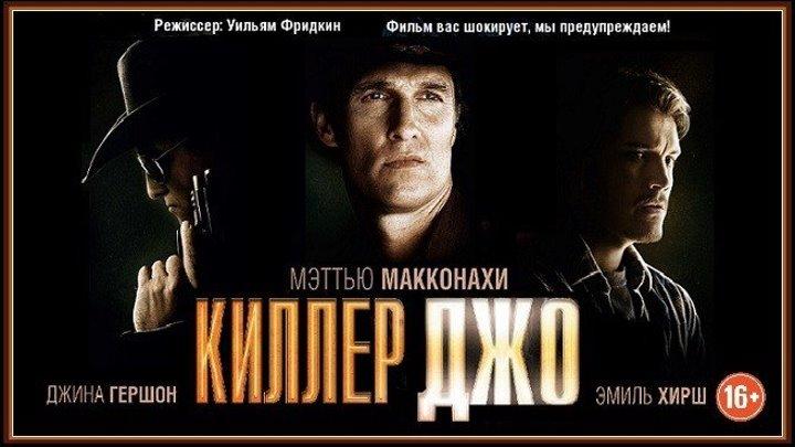 КИЛЛЕР ДЖО (2011) триллер, криминал, драма, нуар (реж.Уильям Фридкин)