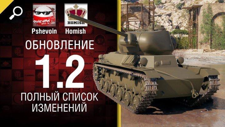 #WoT_Fan: 📰 📺 Обновление 1.2 - Полный Список Изменений - от Homish и Pshevoin - Будь готов! [World of Tanks] #новости #видео