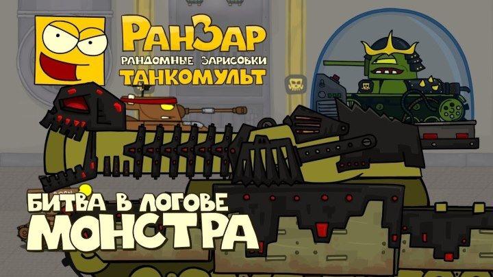 #plagasRZ: ⚔ 📺 Танкомульт: Битва в Логове Монстра. РанЗар #битва #видео