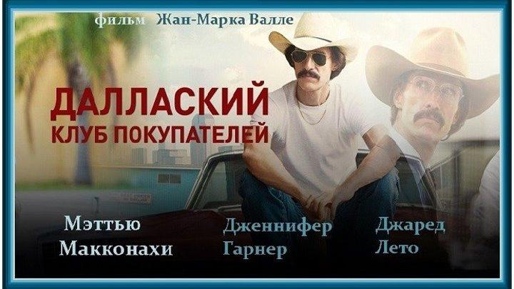 ДАЛЛАССКИЙ КЛУБ ПОКУПАТЕЛЕЙ (2013) биография, драма, криминал (реж.Жан-Марк Валле)