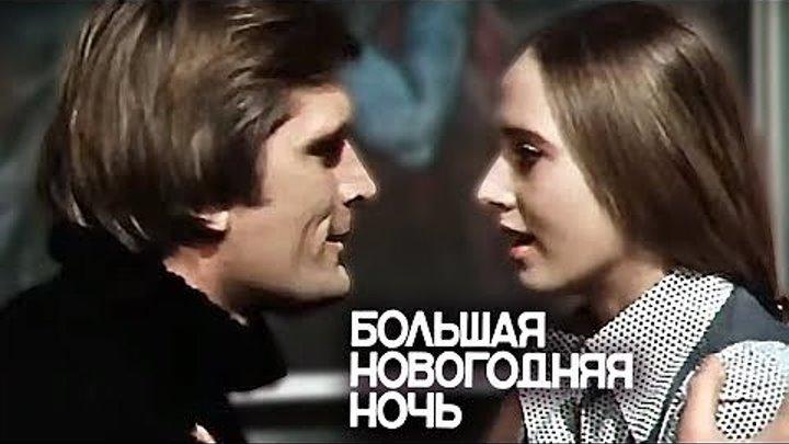 """х/ф """"Большая новогодняя ночь"""" (1978)"""