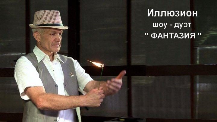Лепехо Василий Иванович - иллюзион шоу- дуэт ФАНТАЗИЯ - 1 часть