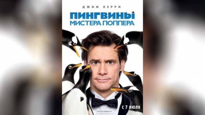 Пингвины мистера Поппера. 2011. США. (Семейный, комедия, фэнтези, рейтинг-6,8)