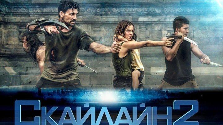 Скайлайн 2 HD (на русском языке) жанр:фантастика, боевик, триллер,