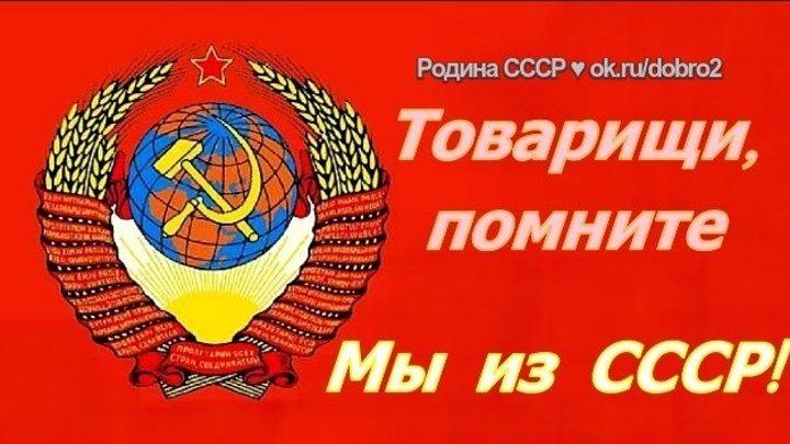 БЫЛО ЭТО ВСЕ В СССР !