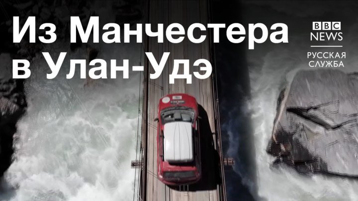 Из Марчестера в Улан-Удэ: как проехать на старенькой машине через весь континент