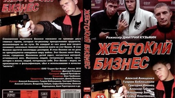 Жестокий бизнес (2008) Россия (0)