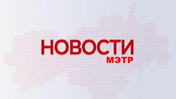 МЭТР: В Марий Эл утвержден официальный список праздников на 2019 год