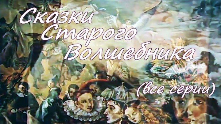 Советский фильм «Сказки старого волшебника» (1984)