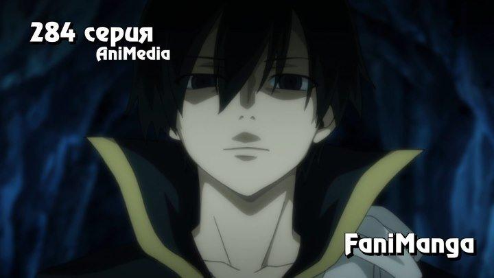 Хвост Феи [Тв-3] - Серия 284 [AniMedia.TV] • Fairy Tail