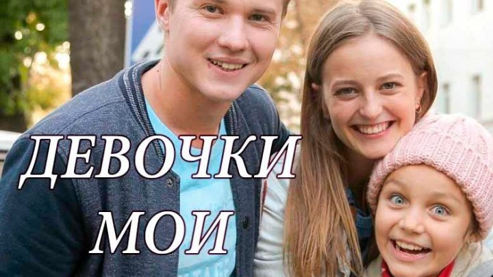 Девочки мои (2018) Мелодрама