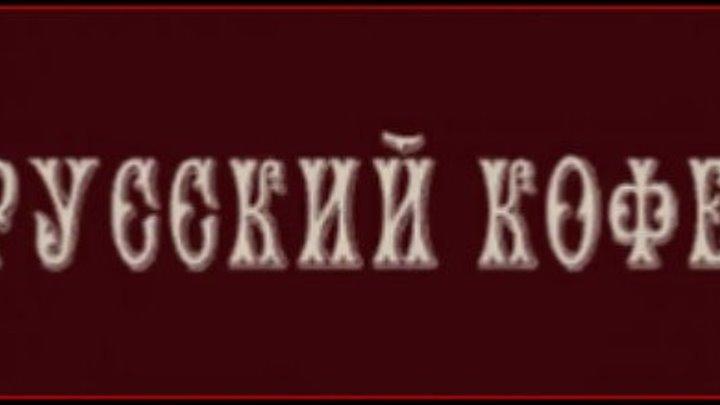 """"""" Русский кофе """" ( трейлер . 2012 )"""