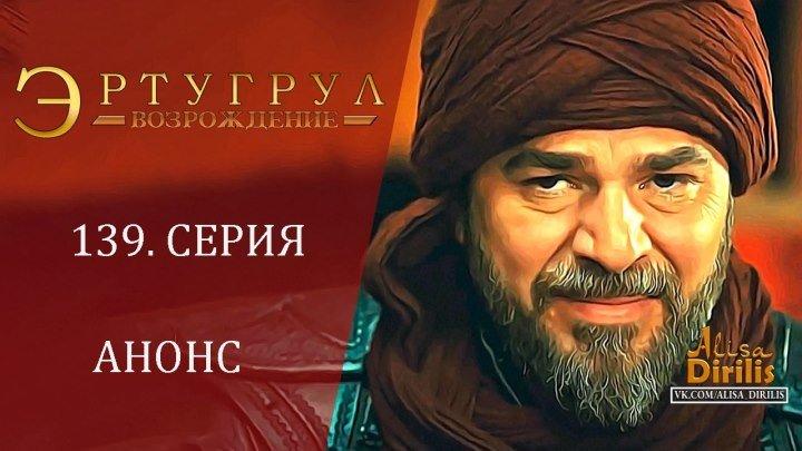 Эртугрул. 139 серия. анонс на русском. Озвучка turok1990