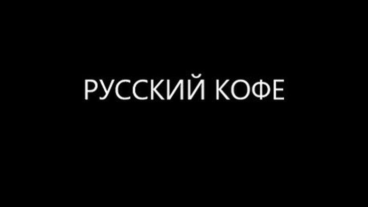 """"""" Русский кофе """" ( историч . истерн . 2012 )"""