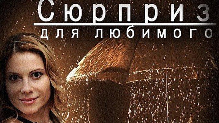 Сюрприз для любимого ( 2014 Г. ) HD