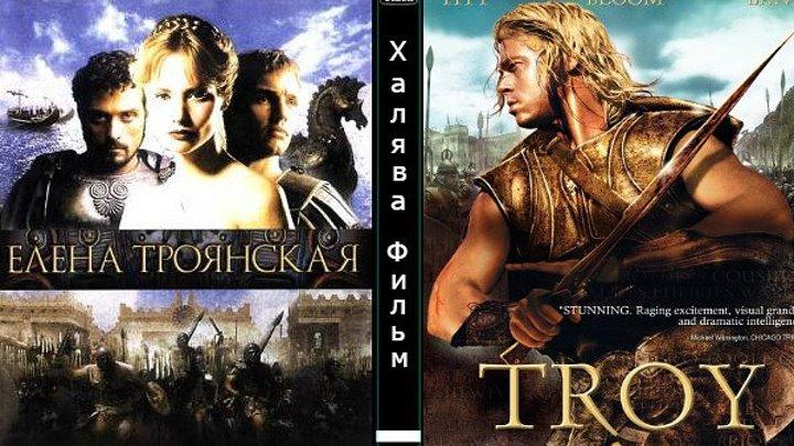 1.Троянская (2003) 2.Троя (2004)