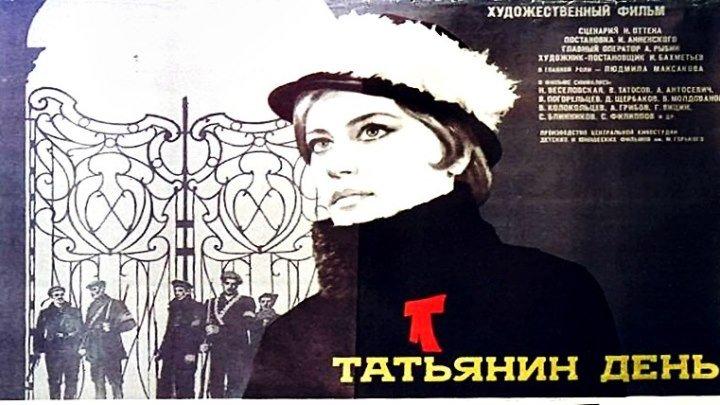 Татьянин день (1967) - драма, история