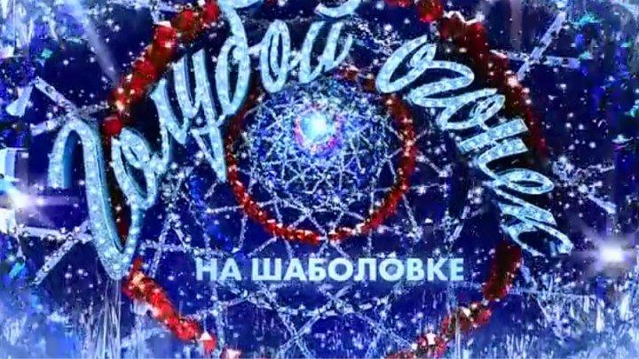Гoлyбoй oгoнeк (2019) Часть 2