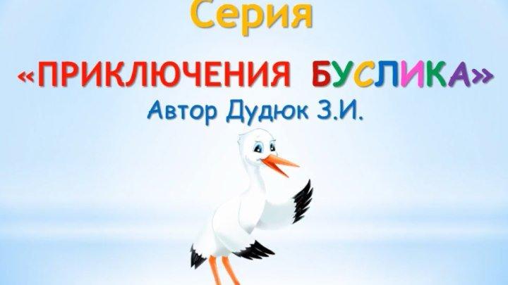 Серия книг 'Приключения БУСЛИКА'. Автор Дудюк З. И.