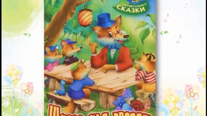 Серия книг 'Поучительные сказки'