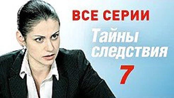 Тайны следствия 7 сезон _ Детектив , криминал _ Все серии подряд _Русские сериалы_ смотреть онлайн бесплатно