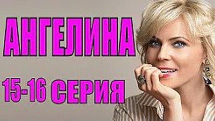 Ангелина 15 - 16 серия ФИНАЛ _ ПРЕМЬЕРА 2018! смотреть онлайн новые сериалы, мелодрама 2018,НОВИНКА