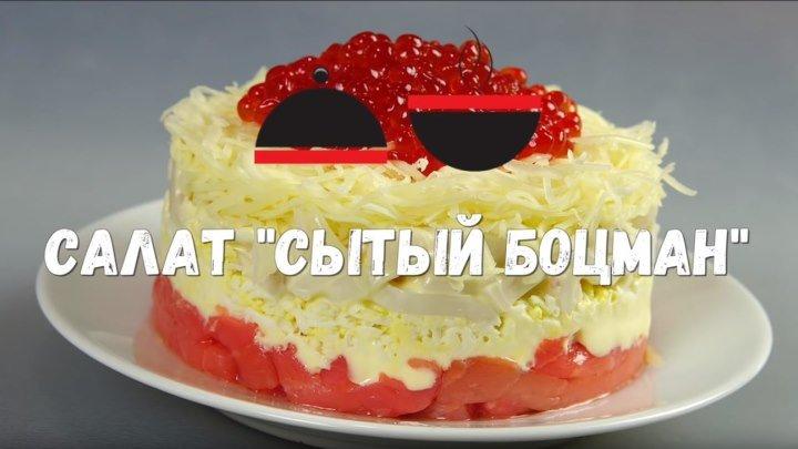 """Салат """"Сытый Боцман"""" стопроцентный фаворит на Праздничном столе!"""