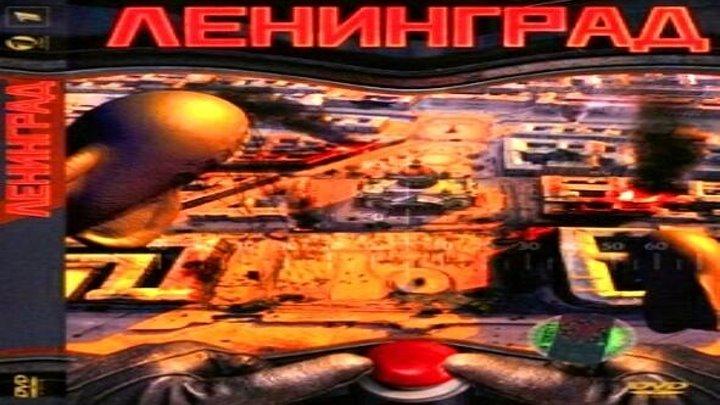ЛЕНИНГРАД 4 СЕРИИ ПОДРЯД ДРАМА, ВОЕННЫЙ 2007