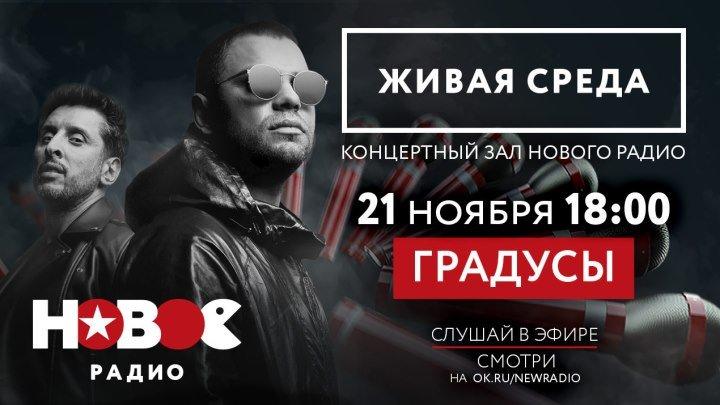 """Новое Радио. """"Живая Среда"""": Градусы"""