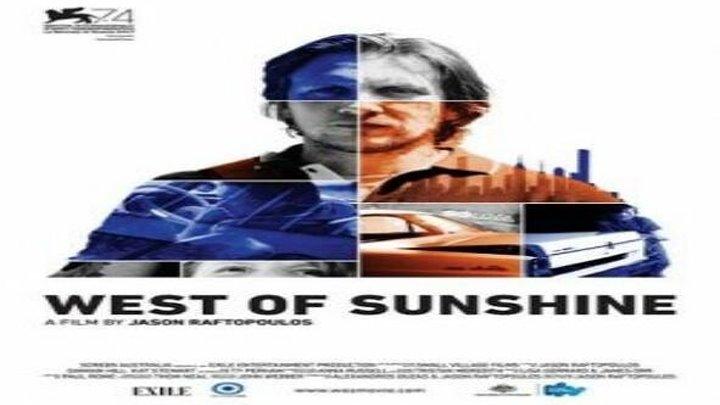 К западу от солнечного света (2017) драма, криминал