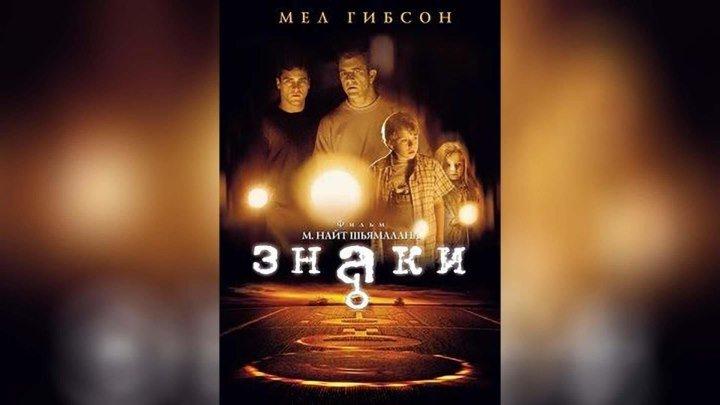 Знаки (2002) Фантастика, Триллеры, Зарубежные- отличный фильм ужасов