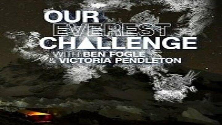 Покорение Эвереста с Беном Фолджем и Викторией Пэндлтон 2018 документальный