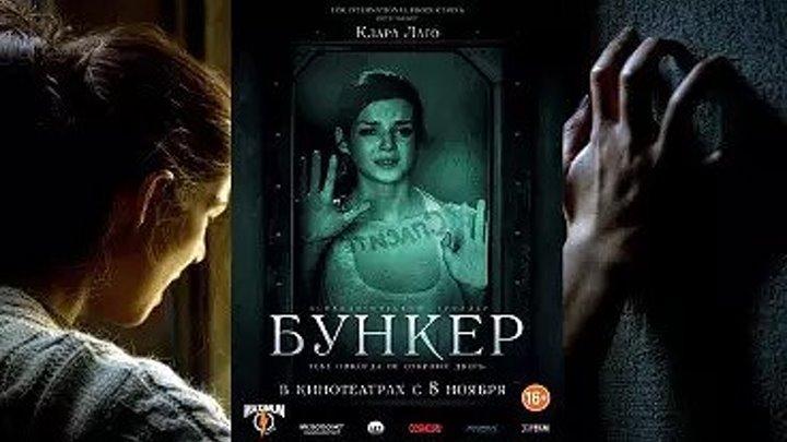 Бункер / Тёмная сторона (2011) Лучшие детективы , Драмы, Триллеры, Зарубежные Фильмы про любовь