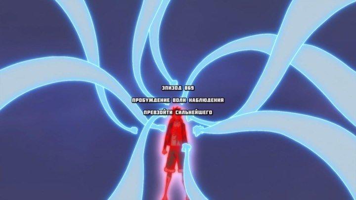One Piece | Большой куш | Ван Пис | 869 эпизод | русские субтитры | Ziggy Team