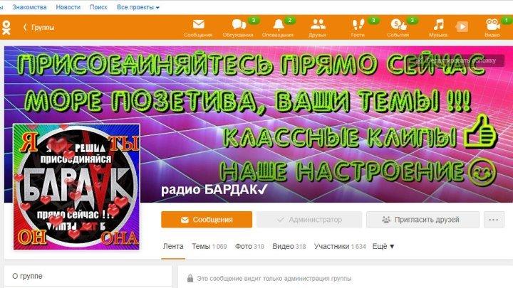 группа радио БАРДАК