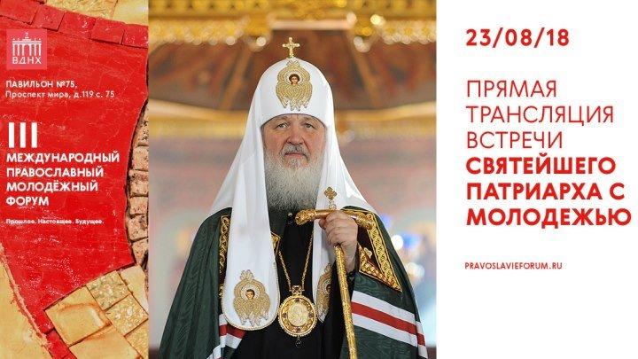 Прямая трансляция встречи Святейшего Патриарха с молодежью