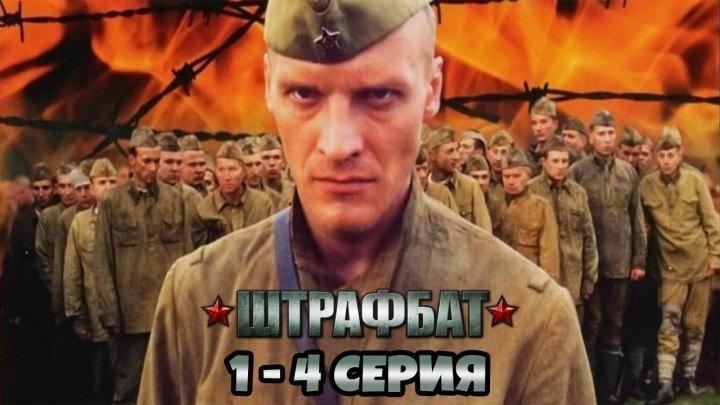 Штрафбат 1-4 серия (2004) 720HD